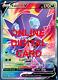 1X Sableye V 194/202 Sword & Shield Pokemon Online Digital Card