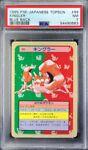 Pokemon Japanese Kingler 99 1st Blue Back 1995 Topsun Card PSA 7 54490663