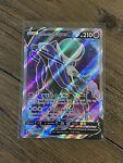 Pokemon Chilling Reign Shadow Rider Calyrex V Full Art 171/198 NM