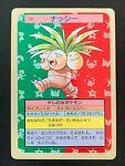Exeggutor Pokemon Topsun Vintage Card 1995 No 103 Nintendo Blue (8339)