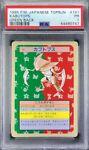 Pokemon Japanese Kabutops 141 Green Back 1995 Topsun Card PSA 1 54490747