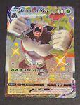 Rillaboom VMAX SV106/SV122 - Shining Fates Shiny Vault Pokemon Card - NM