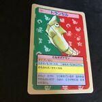 Metapod No.011 1995 Nintendo TOPSUN Blue back Japanese Card